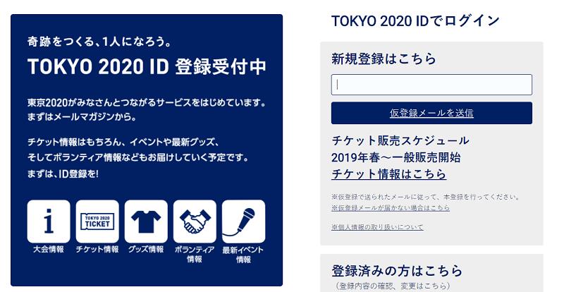 TOKYO2020ID登録画像