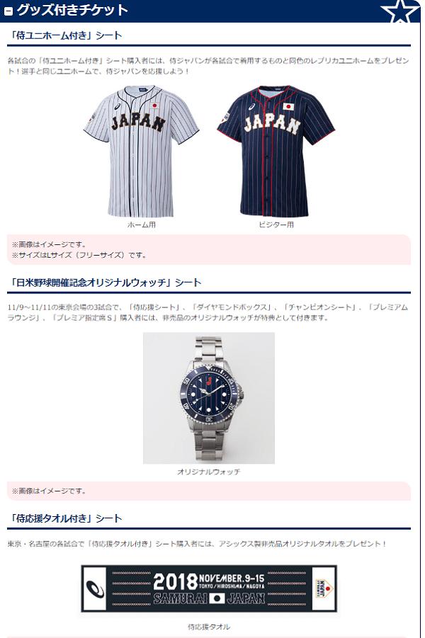 日米野球グッズ