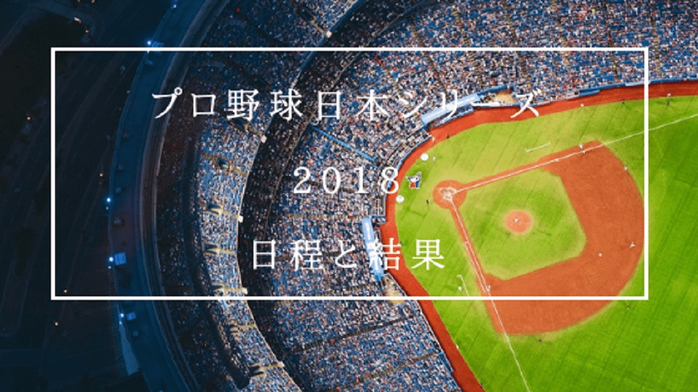 プロ野球日本シリーズ2018日程と試合始時間!結果と優勝予想は?歴代も