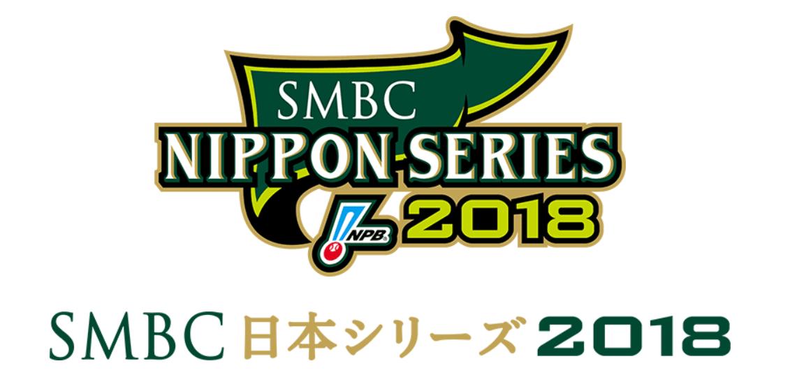日本シリーズ2018チケットの取り方!先行と一般の倍率や値段は?払い戻し方法も