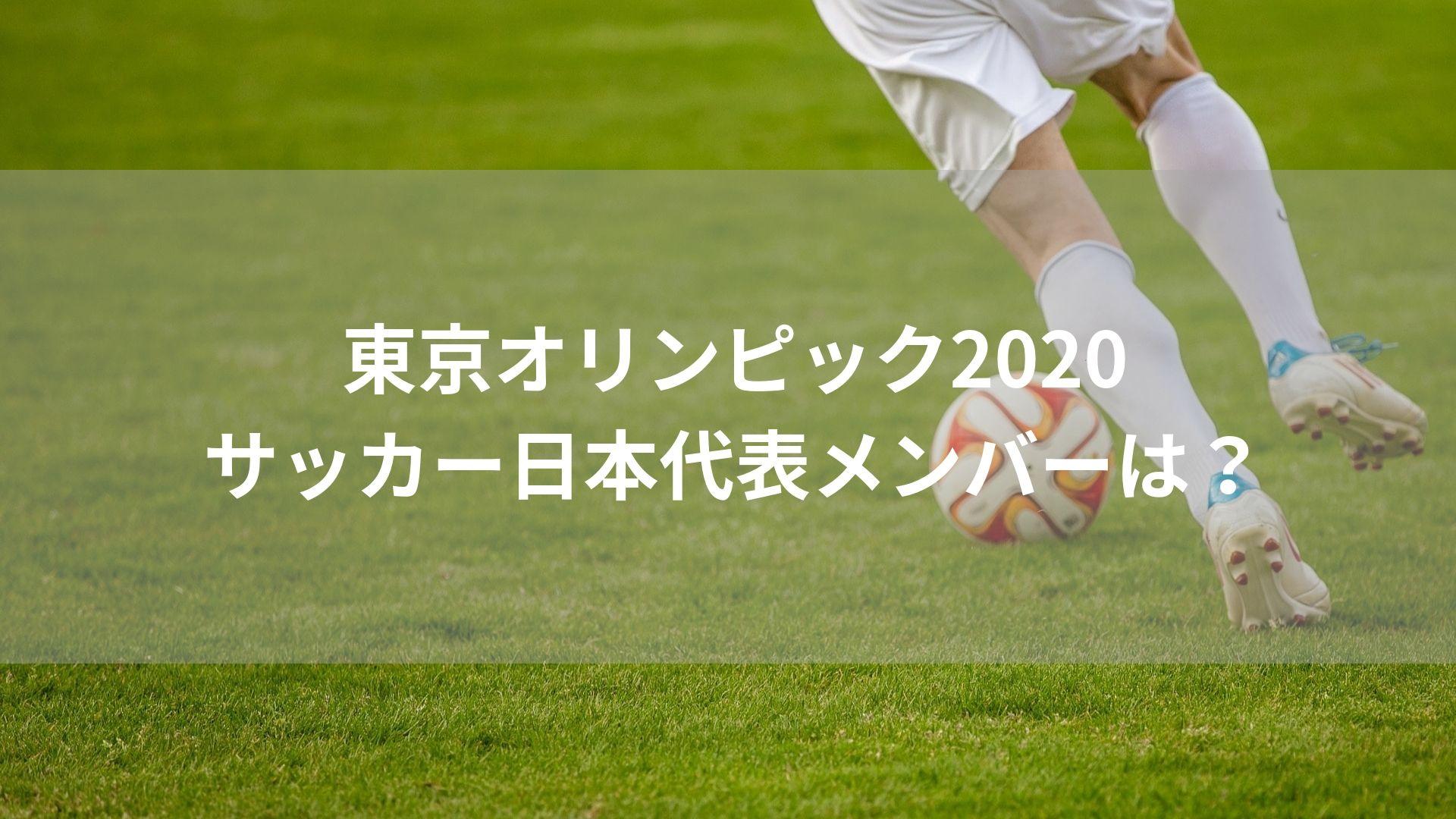 東京オリンピックサッカー日本代表