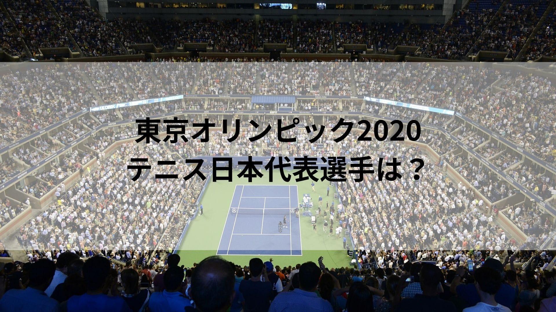 東京オリンピック2020テニス日本代表