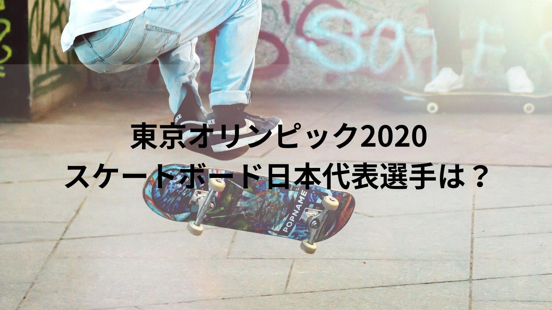 東京オリンピックスケートボード日本代表