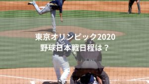 東京オリンピック2020野球日本戦日程は?出場国とトーナメント表!