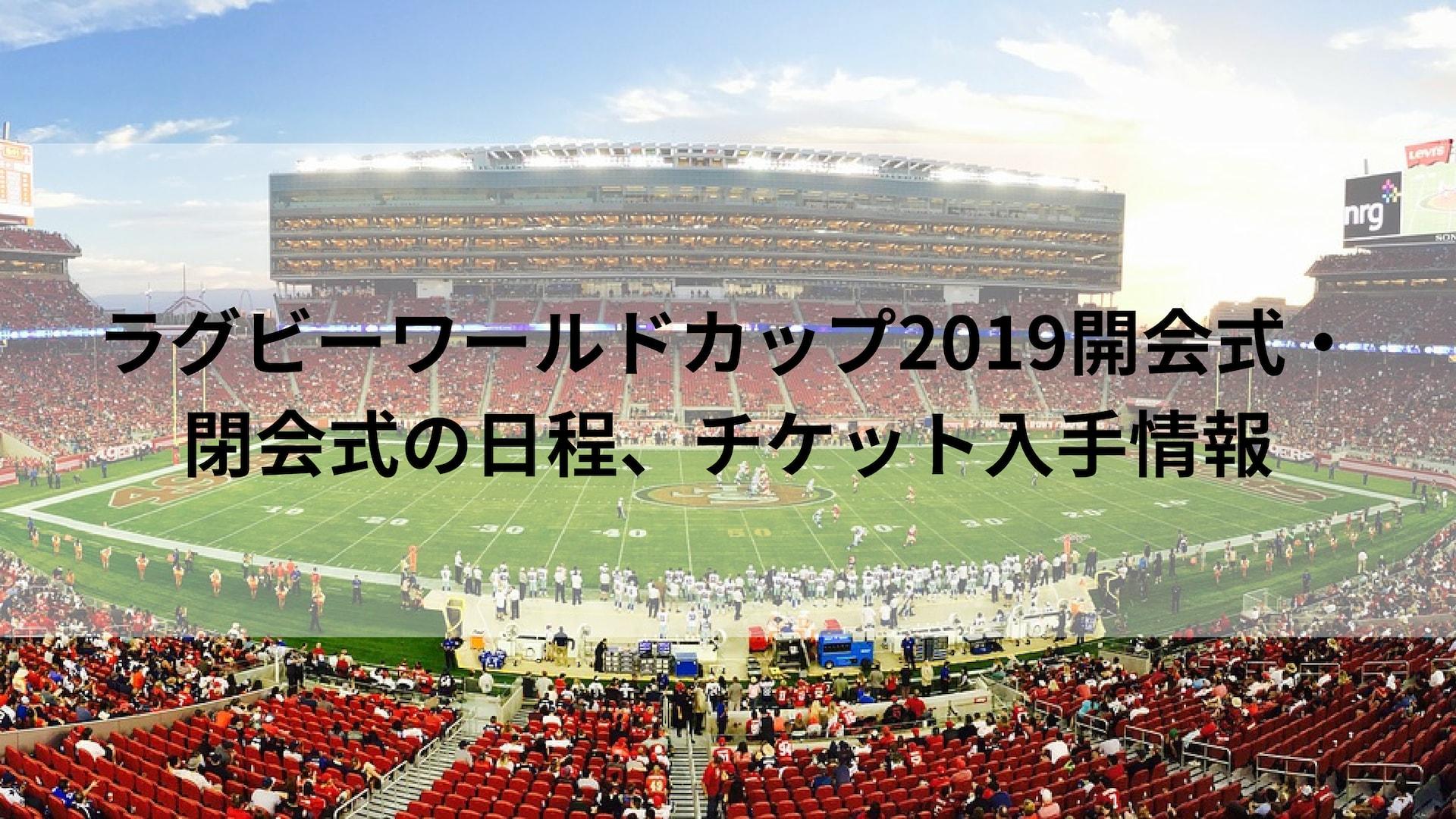 ラグビーワールドカップ2019開会式