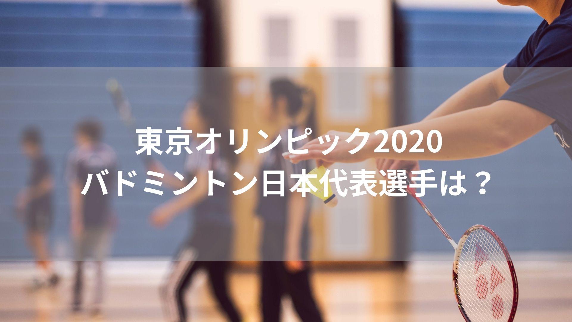 東京オリンピック2020バドミントン代表