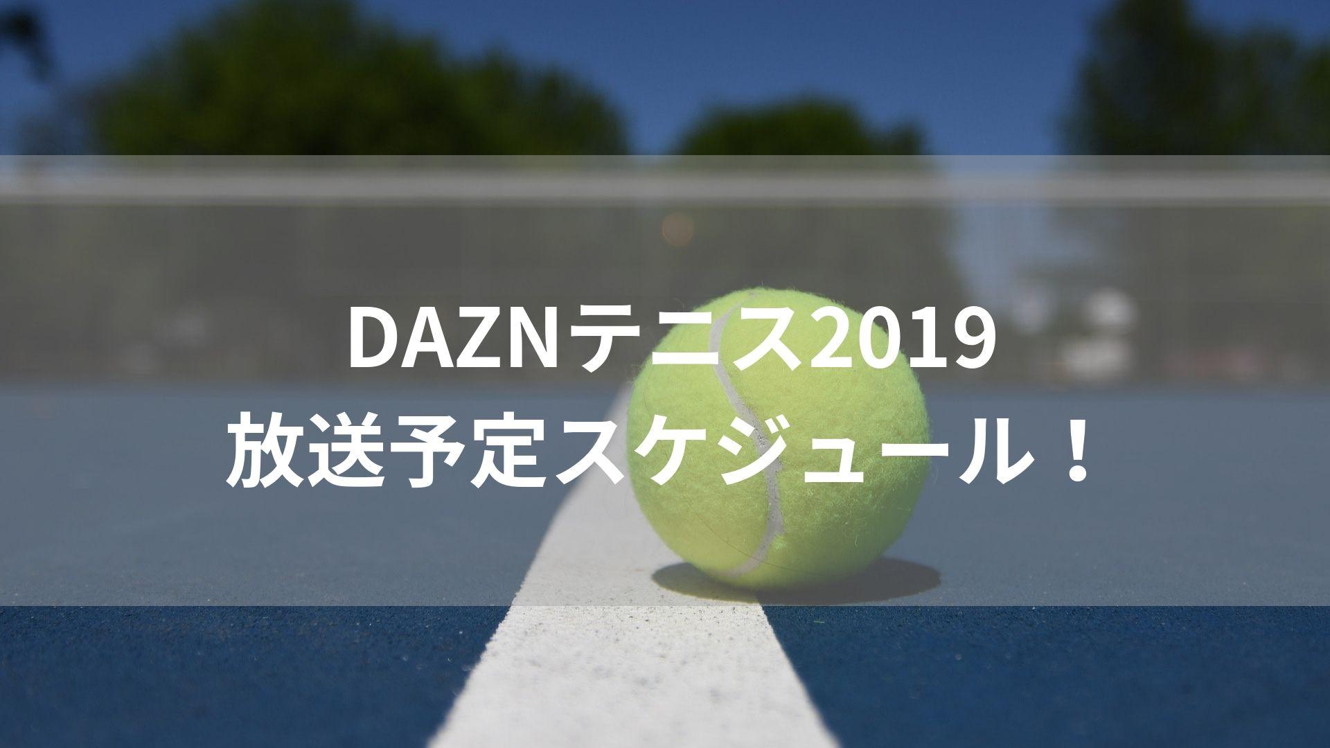 DAZNテニス2019放送予定スケジュール