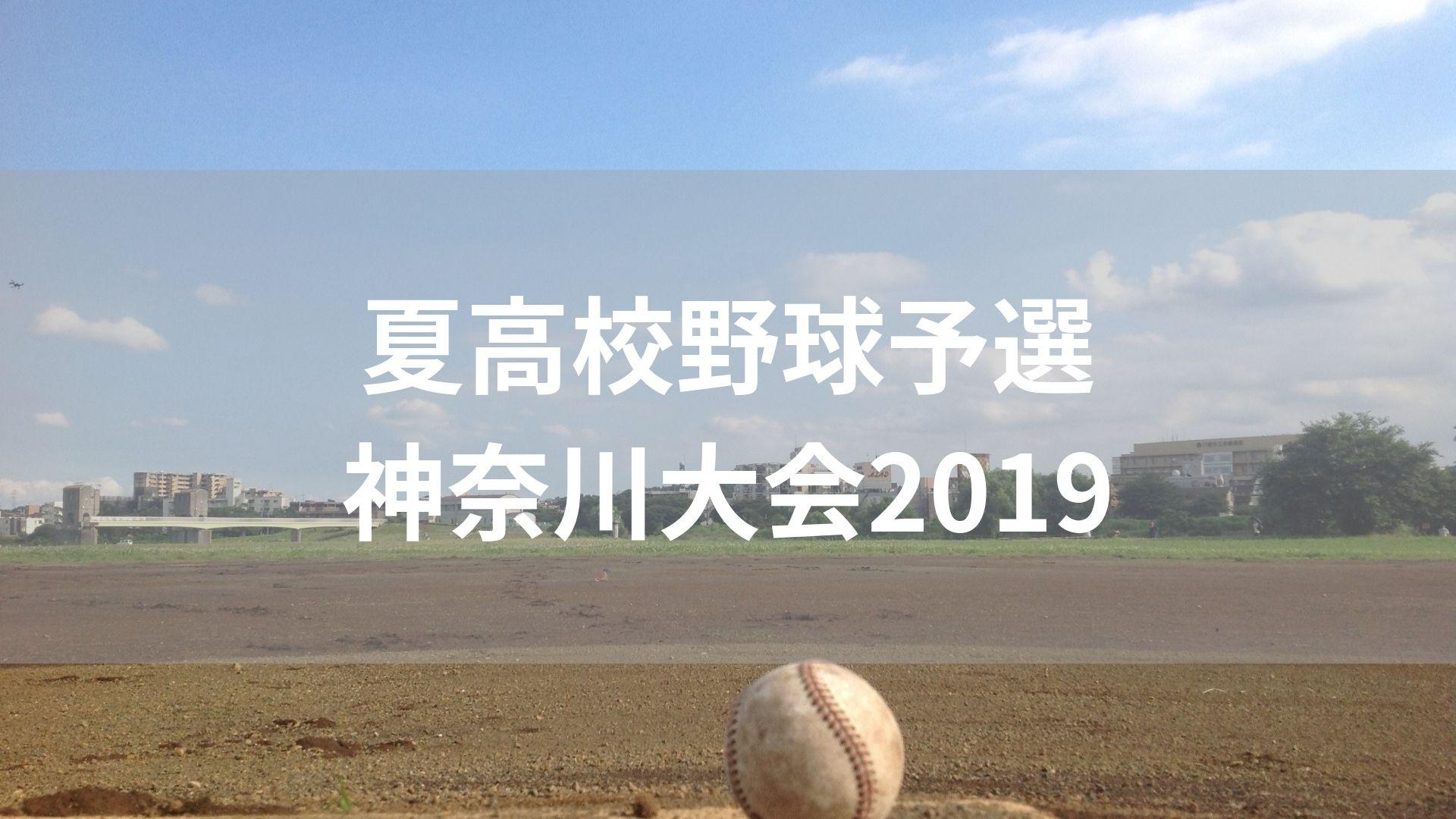 高校野球予選神奈川大会2019