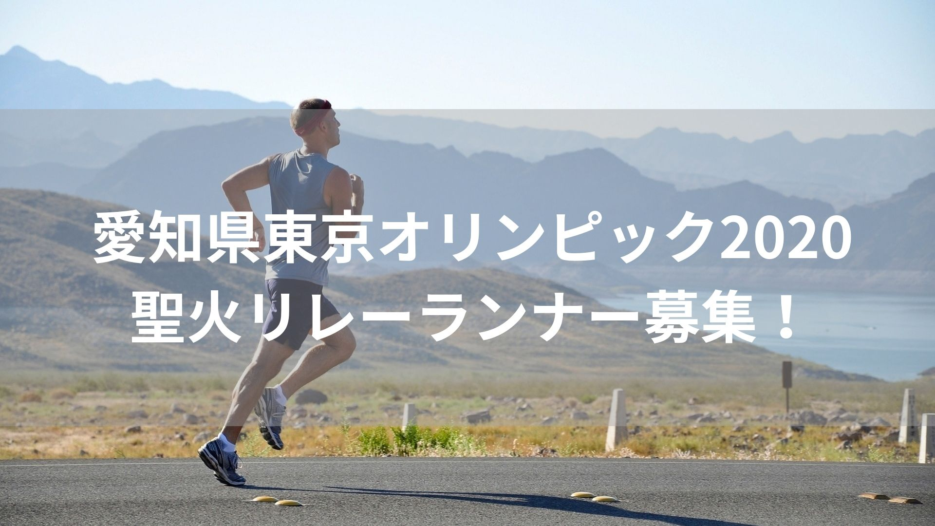 愛知県聖火ランナー募集