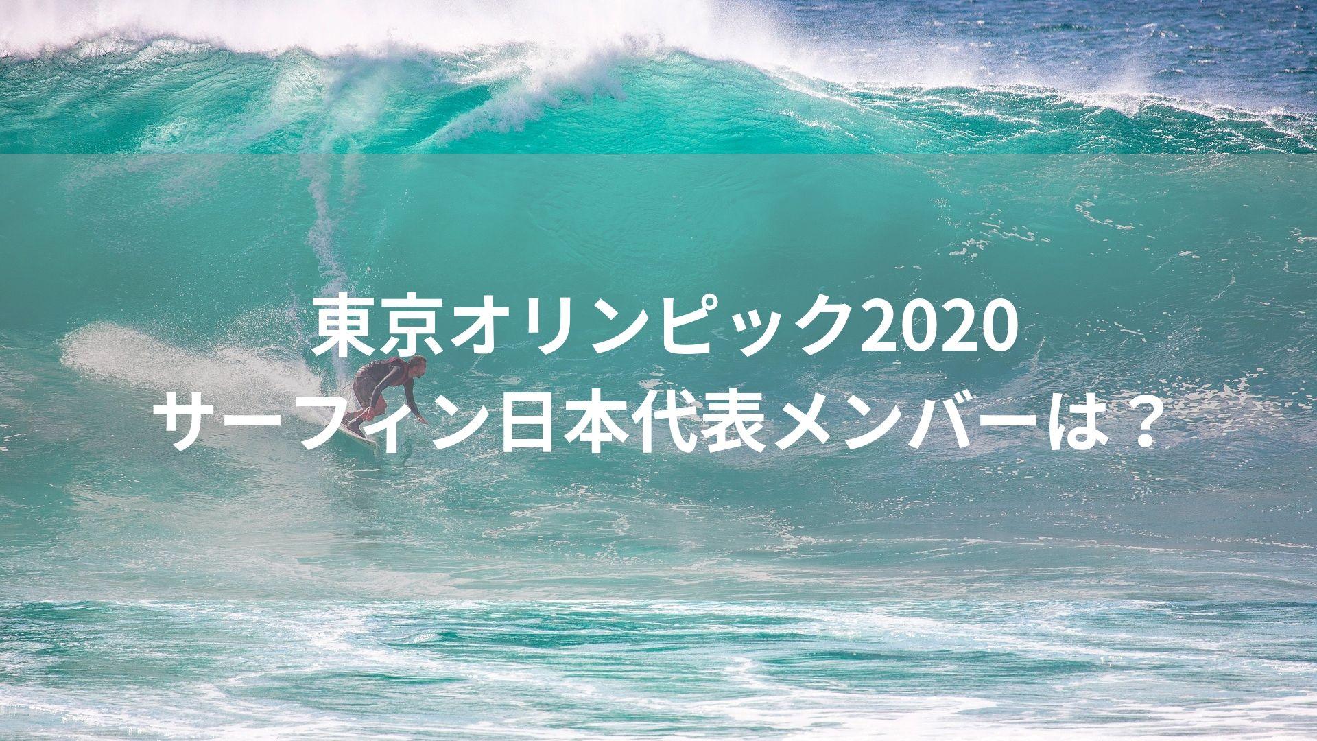 東京オリンピック2020サーフィン日本代表