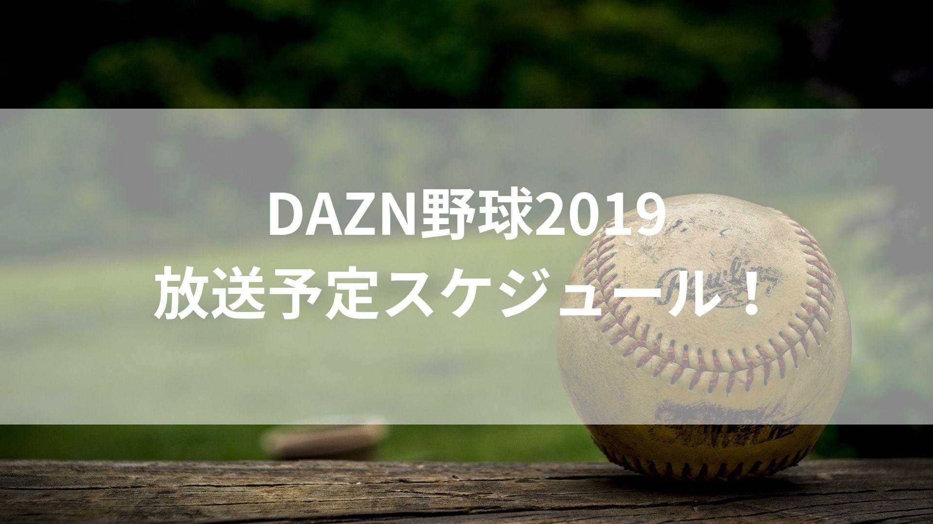 DAZN野球放送スケジュール