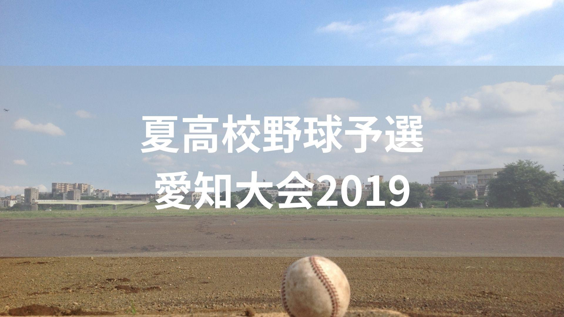 夏高校野球予選愛知大会2019