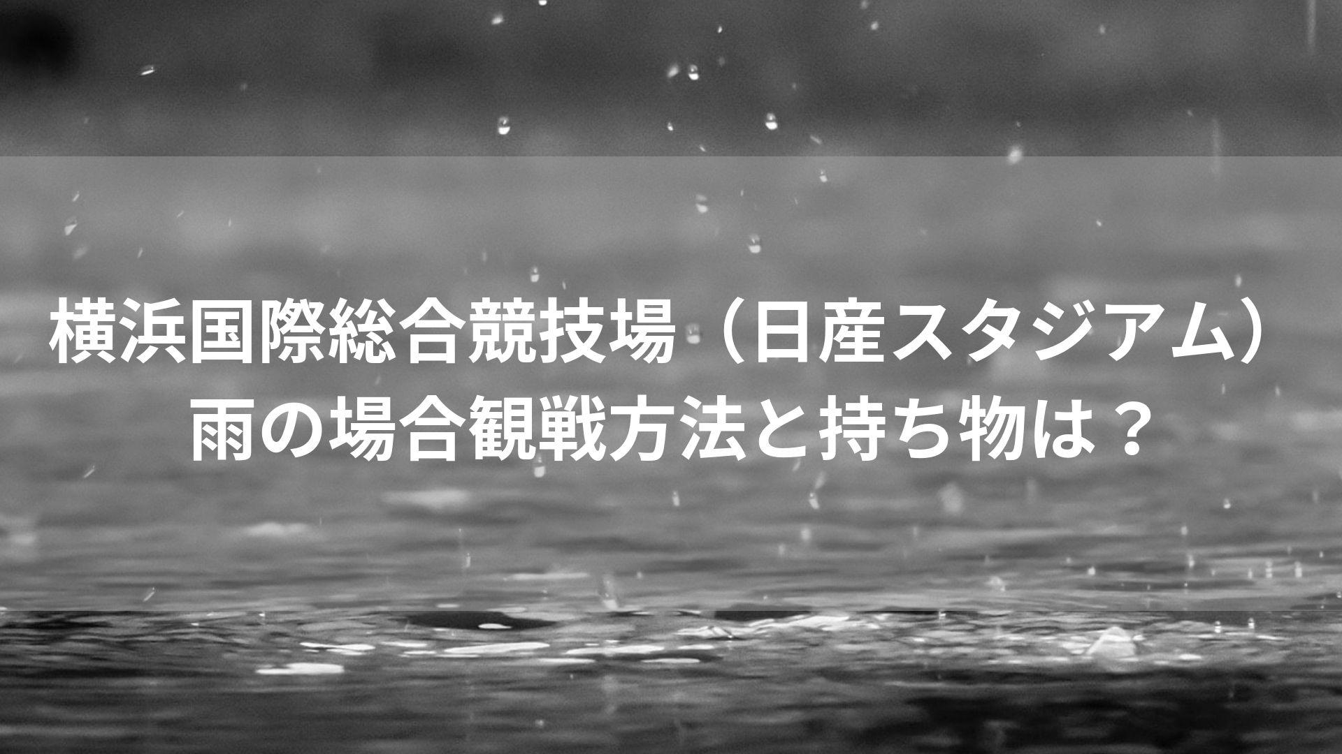 横浜国際総合競技場(日産スタジアム)雨