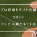 プロ野球ドラフト会議2018テレビ中継とネットは?指名予想と結果速報!歴代も
